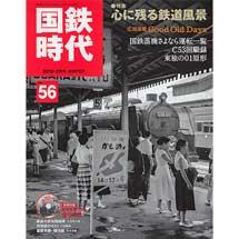 国鉄時代 vol.562019-2月号