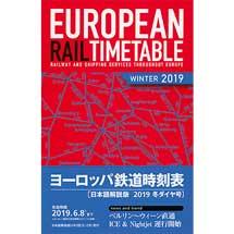 ヨーロッパ鉄道時刻表日本語解説版 2019年冬ダイヤ号