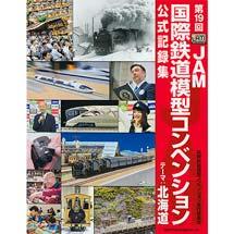 第19回 JAM国際鉄道模型コンベンション公式記録集