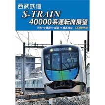 アネック,「西武鉄道 S-TRAIN 40000系 運転席展望」を12月21日に発売