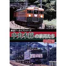 アネック,「中央本線の車両たち【甲州篇】」を2018年12月21日に発売