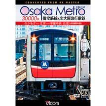 ビコム,「Osaka Metro 30000系 御堂筋線&北大阪急行電鉄」を12月21日に発売