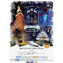12月21日〜1月31日「冬の煌めき Tokyo Metro×Osaka Metro スタンプラリー」開催