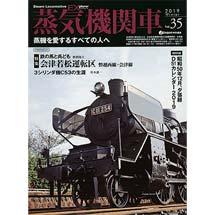 蒸気機関車EX Vol.352019 Winter