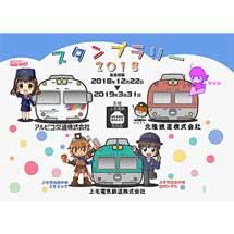 12月22日〜3月31日「上電×アルピコ×北鉄スタンプラリー」開催