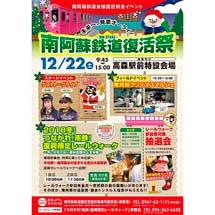 12月22日南阿蘇鉄道「南阿蘇鉄道復活祭ー6th STAGEー」開催