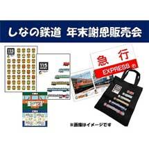 12月22日〜24日しなの鉄道「年末謝恩販売会」開催