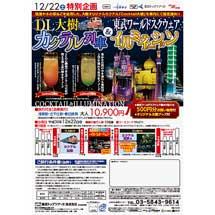 12月22日東武『「DL大樹カクテル列車」ツアー』参加者募集