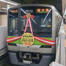 都営新宿線で『開業40周年記念展示&クイズラリー』開催