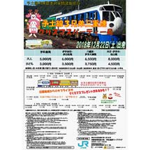 12月22日実施JR四国「予土線3兄弟三重連〜クリスマスパーティー号〜」への参加者募集