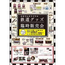 12月23日能勢電鉄「オリジナル鉄道グッズ 臨時販売会」開催