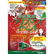 12月23日・24日「静鉄電車 クリスマスイベント」開催