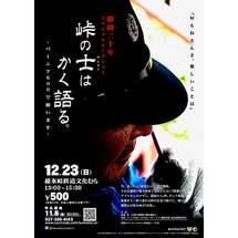 12月23日碓氷峠鉄道文化むらで,トークショー「峠の士(サムライ)はかく語るーバーニア600で願いますー」開催