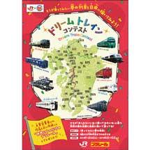 12月25日〜2月17日JR九州×プラレール「ドリームトレインコンテスト」開催