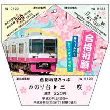 新京成「合格祈念きっぷ」を発売