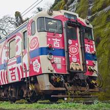 「キット、願いかなう」吉都線ラッピング車両の運転開始