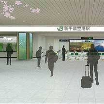 JR北海道,新千歳空港駅のリニューアルが12月26日に完了