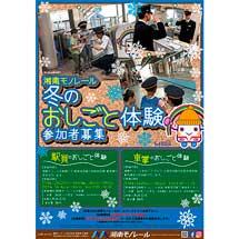 12月22日〜29日/1月4日〜6日湘南モノレール「冬のおしごと体験」参加者募集