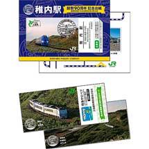JR北海道,稚内駅開駅90周年で「記念台紙・記念カード」プレゼント