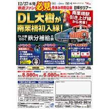 12月27日東武『DL大樹が南栗橋初入線!DL大樹で行く鉄分補給の旅』参加者募集