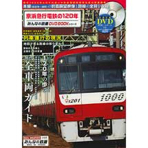 京浜急行電鉄の120年