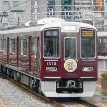 阪急電鉄で『阪急沿線西国七福神めぐり』ヘッドマーク