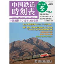 中国鉄道時刻表2018-19冬 vol.4