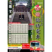 伊豆箱根鉄道大雄山線で,初詣臨時電車を運転