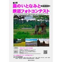 第3回「農のいとなみと鉄道フォトコンテスト」開催