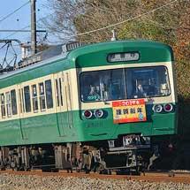 伊豆箱根鉄道3501編成に「謹賀新年」ヘッドマーク