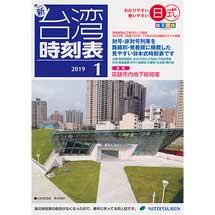 新台湾鉄道時刻表2019 1
