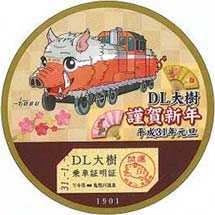 1月1日東武,新春イベント「DL大樹で迎えるお正月」を開催