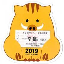 くま川鉄道,干支幸福きっぷ「亥」発売