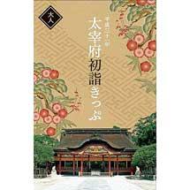 西日本鉄道「太宰府初詣きっぷ」発売