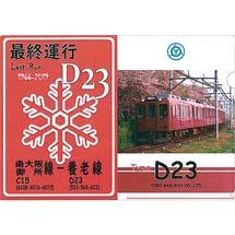 養老鉄道「D23さよなら記念クリアファイル」発売