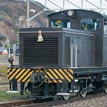 西濃鉄道DD403に注連縄