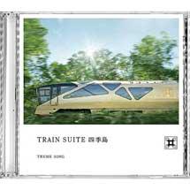 JR東日本,「TRAIN SUITE 四季島」テーマソングCDを発売