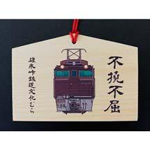 碓氷峠鉄道文化むらで「ロクサン絵馬」茶釜バージョン発売