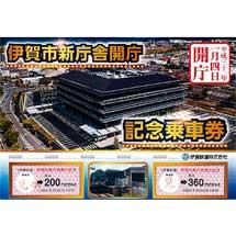 伊賀鉄道,伊賀市新庁舎開庁「記念乗車券」「記念入場券」発売