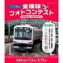 電車とバスの博物館「東横線フォトコンテスト」作品募集