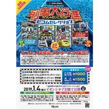 ビコム『列車大行進シリーズ』4作品を,1月4日からイオンシネマで公開