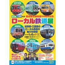 1月6日三重テラスで「岐阜県・三重県共同 ローカル鉄道展」開催
