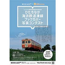 「湊線ブックカバー写真コンテスト」作品募集