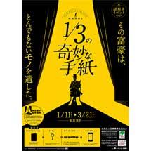 1月11日〜3月21日京王電鉄・東京都交通局で謎解きイベント「鉄道探偵と1/3の奇妙な手紙」実施