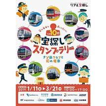 1月11日〜3月21日「私鉄10社宝探しスタンプラリー ナゾ鉄クラブと幻の電車」開催