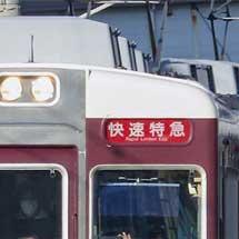 阪急6300系「京とれいん」の種別幕が交換される