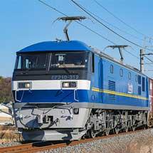 EF210-312が四国へ
