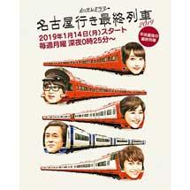 1月15日〜4月7日名鉄「名古屋行き最終列車 2019 デジタルスタンプラリー」開催
