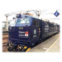 台湾でラピートブルーの電気機関車の運転開始