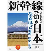 新幹線で知る日本なるほど地理・歴史・社会